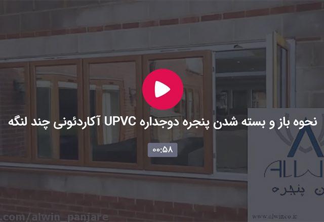نحوه باز و بسته کردن انواع پنجره های دو جداره upvc