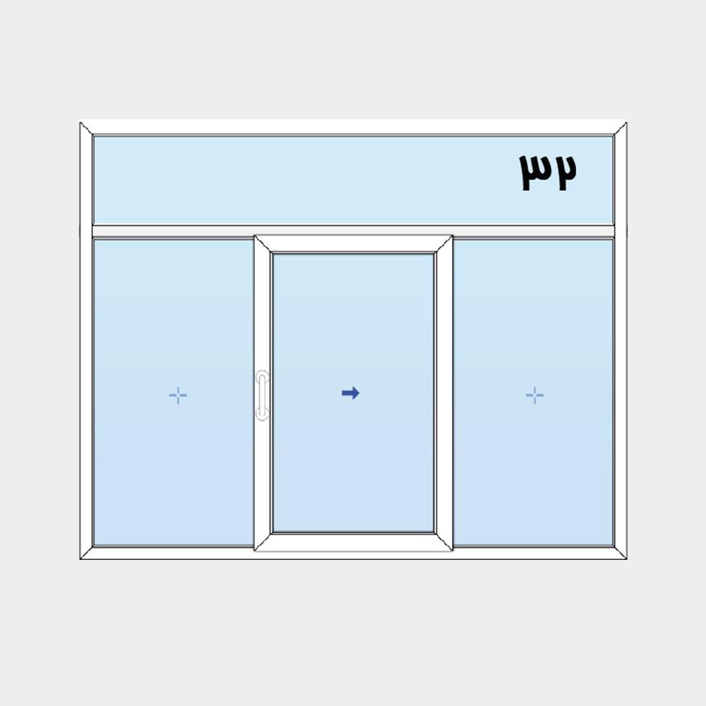 32-پنجره کشویی سه لنگه وسط بازشو با کتیبه بالا